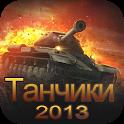 Танчики 2013