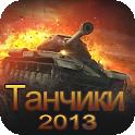 Танчики 2013 - icon