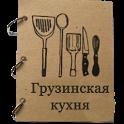 Грузинская кухня - icon