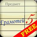 Грамотей - icon