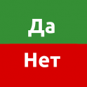 Да или нет android