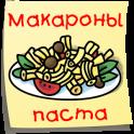 Макароны Паста Лучшие рецепты