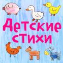 Детские стихи о животных - 1 android
