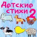 Детские стихи о животных - 2