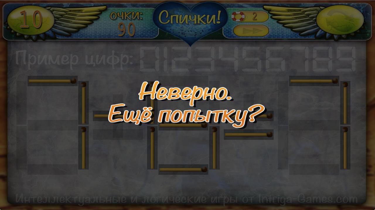 Игра спички скачать бесплатно на компьютер