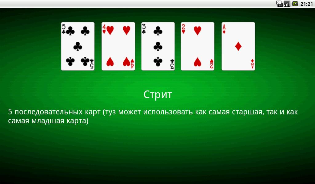 Pokerhands программа скачать