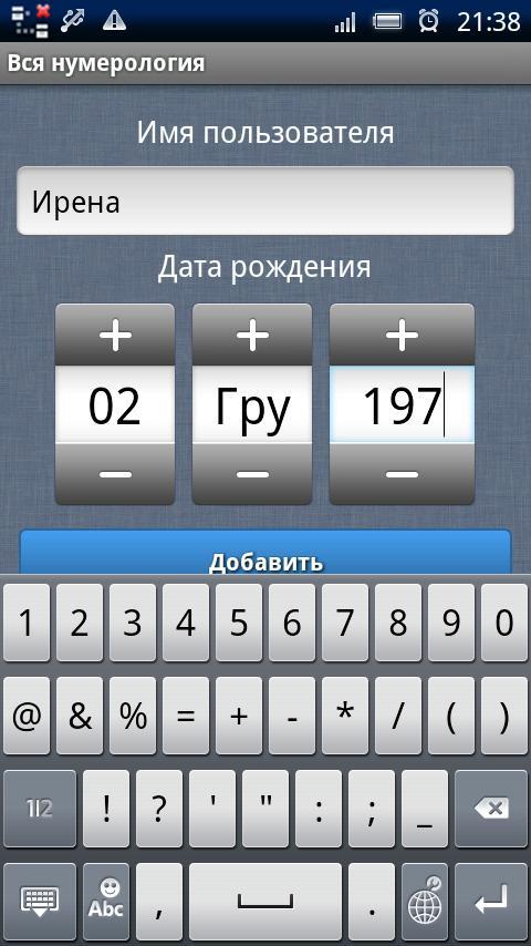 Скачать на телефон программу нумерология