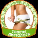 Советы Диетолога - icon