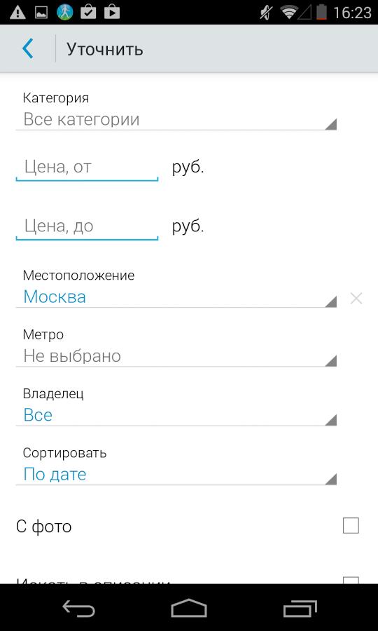 Скачать бесплатно приложение авито для смартфона