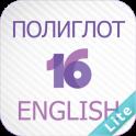 Полиглот 16 Lite - Английский android