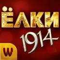Ёлки 1914 - icon